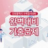 제9회 인천광역시 수학경시대회 기출문제지