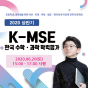 K-MSE 한국 수학·과학 학력평가(2020-상반기)